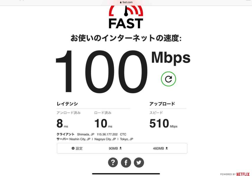 ホテルのWi-Fi通信速度は5GHzを採用